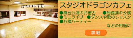 スタジオドラゴンカフェ